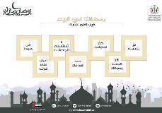 رمضانك في البيت-02